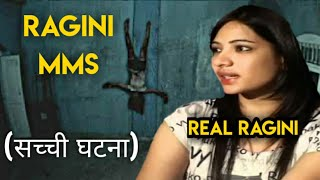 Ragini MMS Real Story   Who is Real Ragini?