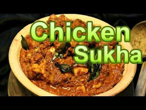 Sukha Chicken | Simple Masala Chicken | Kolhapuri Chicken Masala
