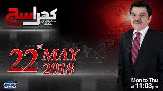 Sheikh Rasheed Exclusive | Khara Sach | Mubashir Lucman | SAMAA TV | 22 May 2018