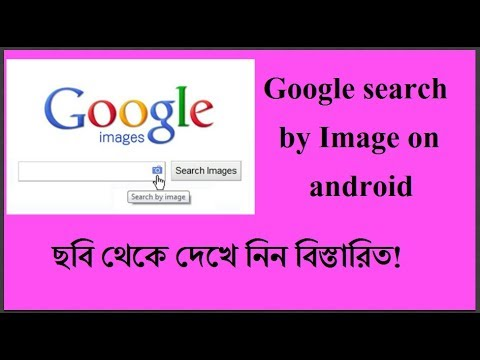 Google Image Search on phone | Find Information about a Picture | Bangla 2017