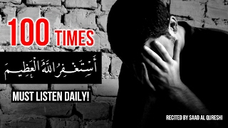 Listen Daily Istighfar Astaghfirullah To Remove Sins, Distress, Anxiety, & Financial Problems ᴴᴰ