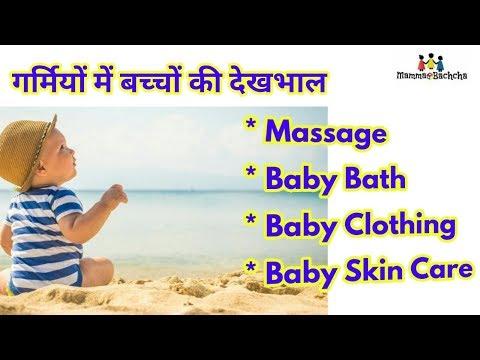 गर्मियों मे बच्चों की देखभाल कैसे करें? Baby Care in Summer   Baby skin care in summer
