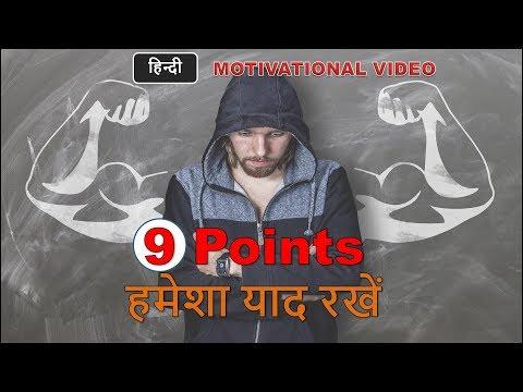 परेशानी में 9 Points हमेशा याद रखें | हिन्दी MOTIVATIONAL VIDEO