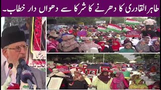 Tahir Ul Qadri Speech In PAT Jalsa | 16 August 2017