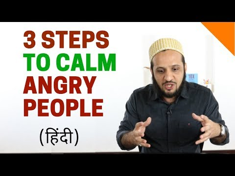 Hindi | How to handle and help people with anger issues.