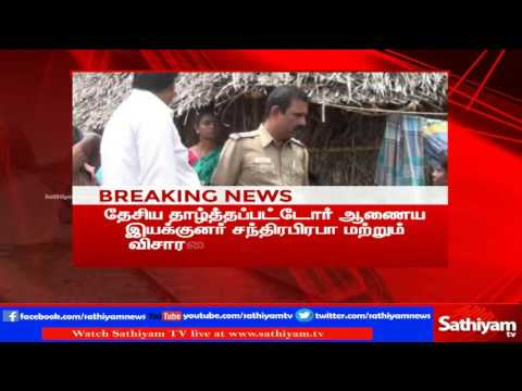 Xxx Mp4 Young Girl Rape Case Investigation Officers Visits Site Tanjore Sathiyam TV News 3gp Sex