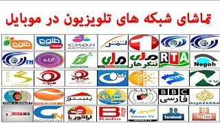 Download How to Watch Afghanistan TV Live on Mobile Video