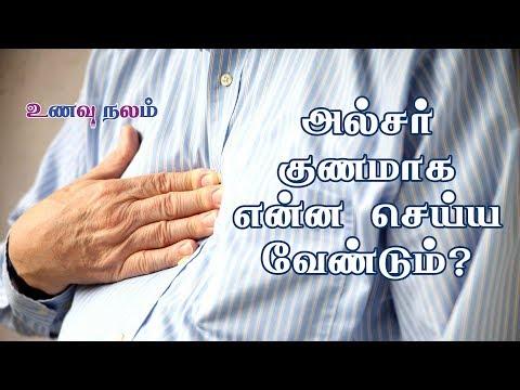 அல்சர் குணமாக என்ன செய்ய வேண்டும்? | Ulcer Remedy at Home in Tamil