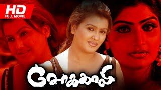 Tamil New Movies 2015 Full Movie | Chokkali | Tamil Full Movie 2015 New Releases