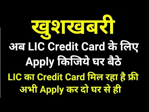 How to Apply For LIC Credit Card Online | LIC Credit Card Online Free | Online Credit card Process |