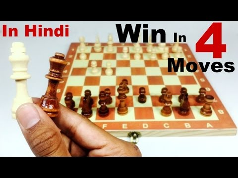 HOW TO WIN CHESS IN 4 MOVES in Hindi