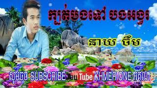 ក្បត់បងទៅបងអង្វរ ►នាយ ចឺម SD CD Vol 221► khmer one