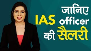 Salary and Perks of an IAS Officer