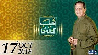 Zainab Ko Insaf Mil Gaya | Qutb Online | SAMAA TV | Bilal Qutb | October 17, 2018