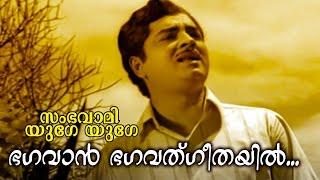 Bhagavan Bhagavatgeethayil... | Malayalam Old Hit Movie | Sambhavami Yuge Yuge | Video Song