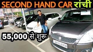 SECOND HAND CAR IN RANCHI | RANCHI CAR BAZAR | USED CAR IN RANCHI JHARKHAND