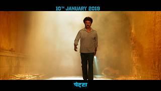 Petta - Dialogue Promo 3 [Hindi] | Superstar Rajinikanth | Sun Pictures | Karthik Subbaraj | Anirudh