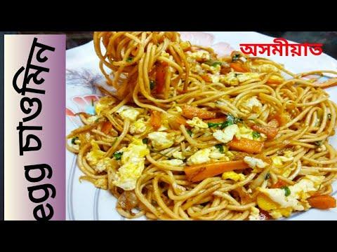 চাওমিন ৰেচিপি /Egg chowmein recipe / hakka noodles
