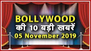 TOP 10 Bollywood News | बॉलीवुड की 10 बड़ी खबरें | 05 November 2019