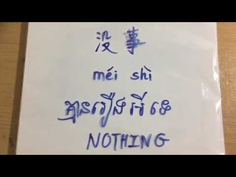 រៀនភាសាចិន khmer learn Chinese  [ KHMER VERSION ] By Shawna Leang