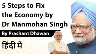 5 Steps to Fix  the Economy by  Dr Manmohan Singh Current Affairs 2019