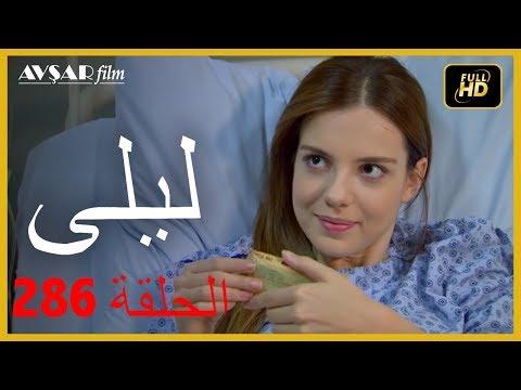 Xxx Mp4 المسلسل التركي ليلى الحلقة 286 3gp Sex