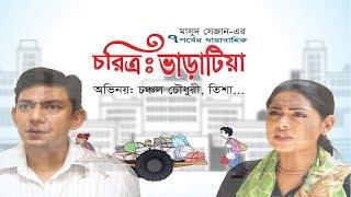 EID NATOK | চরিত্র ভাড়াটিয়া - Choritro Varatia | Ep-02 | Chanchal Chowdhury | Tisha | Bangla Natok