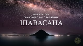 Download Медитация глубокого расслабления - Шавасана (15 минут) [Shambala Channel] Video