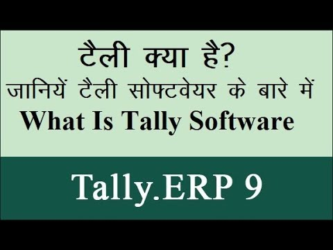What Is Tally Software Learn Complete Accounts In Tally ERP9