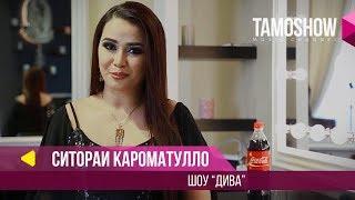 """Ситораи Кароматулло - Шоу """"Дива"""" (5.04.2018)"""