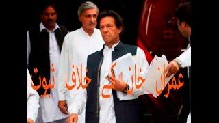Leaked Proof of Imran Khan