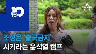 조성은 '출국금지' 시키라는 윤석열 캠프