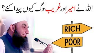 """Rich and Poor"" Ameer Aur Ghareeb"