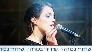 פסקול ישראלי - מארינה מקסימיליאן