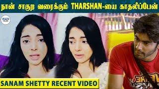 இந்த நிமிஷத்துல இருந்து நான் Tharshan Life-ல இல்லை - Sanam Shetty Heartbreaking Video | LittleTalks