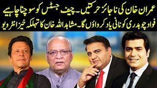 Sawal Awam Ka with Masood Raza | Mushahid Ullah Khan Exclusive Interview | 6 October 2018 | Dunya