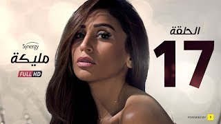 مسلسل مليكة الحلقة 17 السابعة عشر - بطولة دينا الشربينى |Malika Series - Episode 17 HD