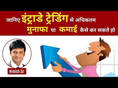 Can Intraday Trading be Profitable? (In Hindi) | Intraday Trading Strategies | Nimish Sir