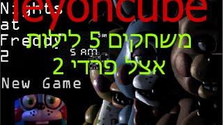 #x202b;5 לילות אצל פרדי 2-leyoncube#x202c;lrm;