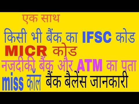 Any bank ifsc code || NEAREST ATM || MICR CODE || BALANCE ENQURY ||