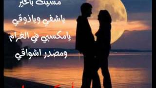 #x202b;مصدر اشواقي ..قصيدة راشد بن فلوه#x202c;lrm;