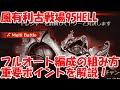 【グラブル】風有利古戦場95HELLフルオート編成の組み方や重要ポイントを解説