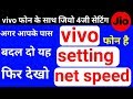 Vivo mobile change setting and increase jio 4g net speed. technical help