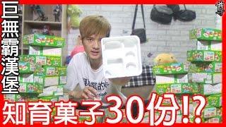 【尊】用30份知育菓子做成巨無霸漢堡!?