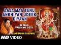 Aaja Maa Tenu Akhiyan Udeek Diyan I ANURADHA PAUDWAL I Devi Bhajan I Jai Maa Vaishno Devi mp3