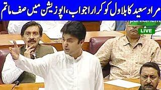Murad Saeed Speech Today | Top Pakistani News