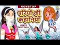 परियों की कहानियाँ - New Hindi Kahaniya for Kids | Stories for Kids | Hindi Fairy Tales | Koo Koo TV