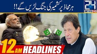 News Headlines | 12:00am | 23 Aug 2019 | 24 News HD