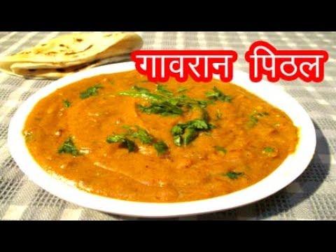 गावरान पिठलं | pithale recipe in marathi