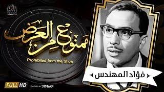 برنامج ممنوع من العرض - قصة حياة فؤاد المهندس